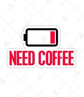 استیکر LooLoo طرح Need Coffee