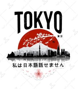 استیکر LooLoo طرح Tokyo