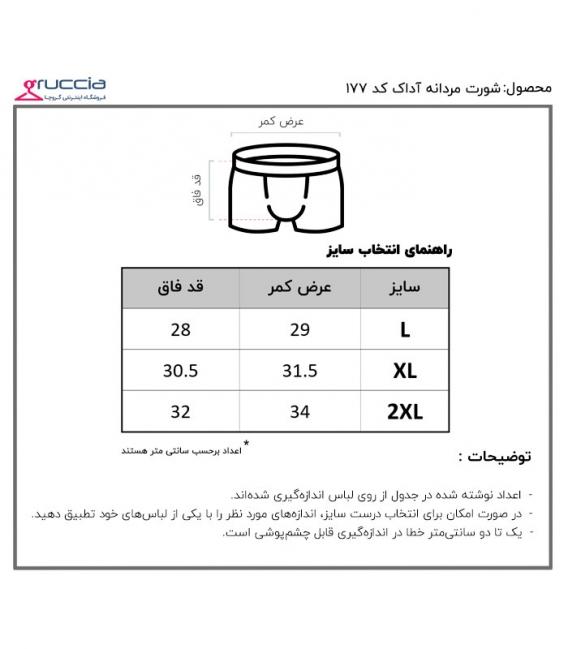 شورت مردانه نخی نیم پا Adak آداک کد 177 طرح دو رنگ قهوهای شیری