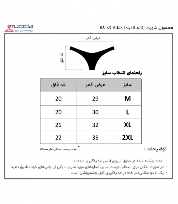 شورت زنانه لامبادا دانتل Adak آداک کد 118 طرح گلدار مشکی