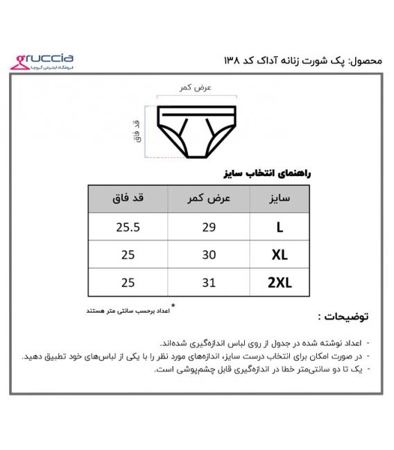 پک شورت زنانه اسلیپ نخی Adak آداک کد 138 طرح بته جقه - بسته 3 عددی