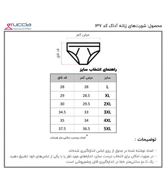 شورت زنانه اسلیپ نخی فاق بلند Adak آداک کد 137 طرح گل و کفشدوزک سفید