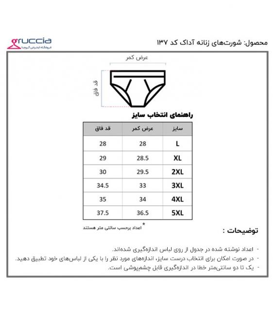 شورت زنانه اسلیپ نخی فاق بلند Adak آداک کد 137 طرح گلدار سفید
