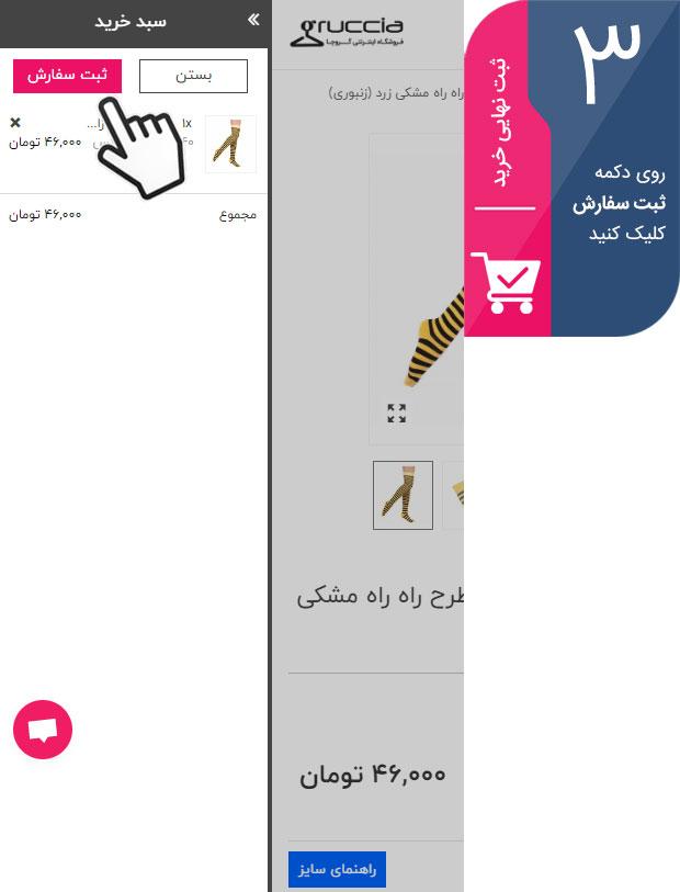 راهنمای خرید موبایلی گروچا - 3