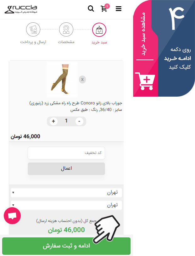 راهنمای خرید موبایلی گروچا - 4