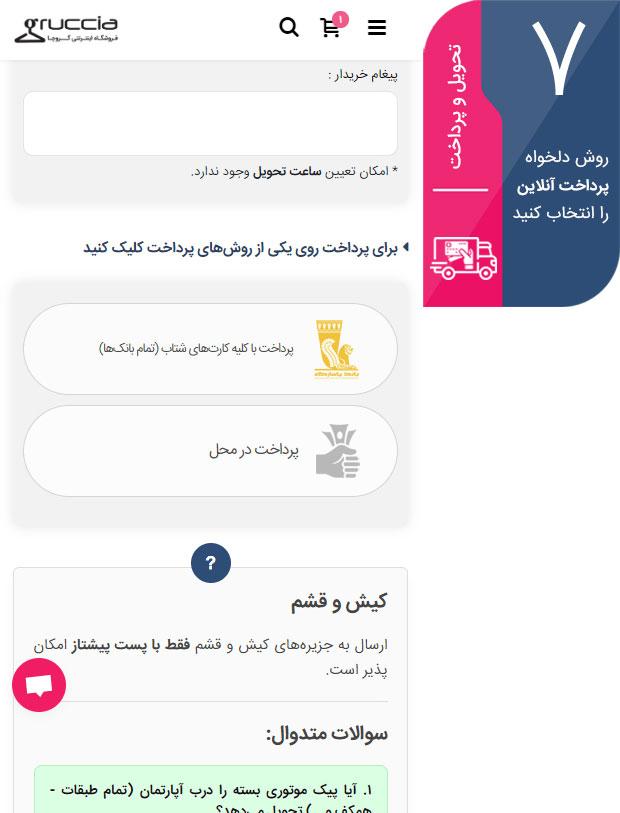 راهنمای خرید موبایلی گروچا - 7-1