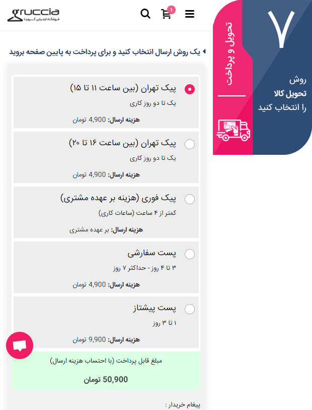 راهنمای خرید موبایلی گروچا - 7