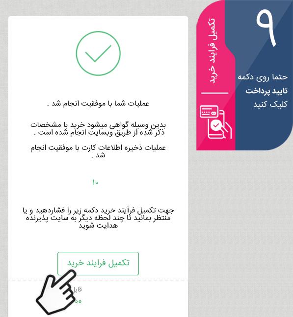راهنمای خرید موبایلی گروچا - 9