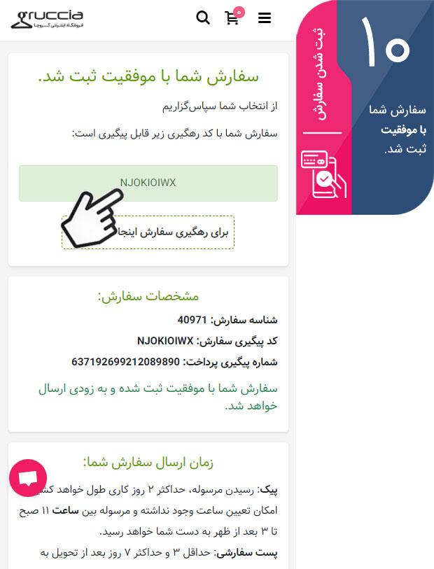 راهنمای خرید موبایلی گروچا - 10