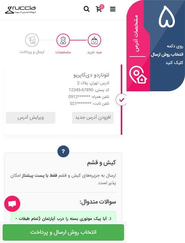راهنمای خرید موبایلی گروچا - 5-5
