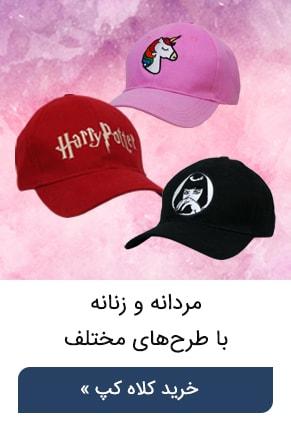 خرید کلاه کپ